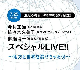 7月25日(月)の『「混ぜる教育」発行記念 スペシャルlive』にて、弊社の佐々木久美子が登壇します