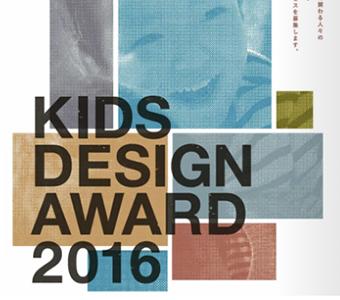 TECH PARK KIDSが『キッズデザイン賞』を受賞しました
