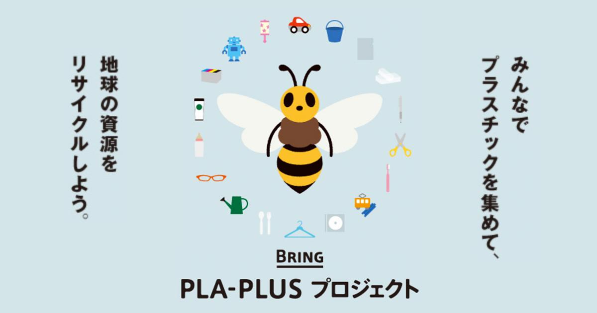 ogp_pla-plus