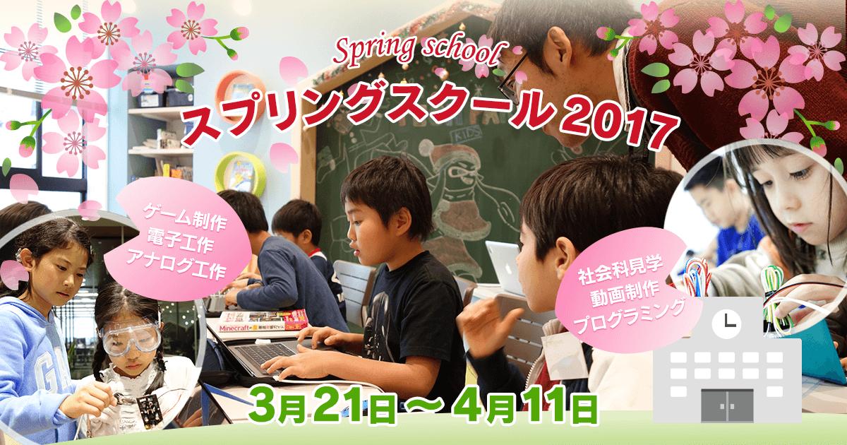 『TECH PARK KIDS』スプリングスクール開講のお知らせ