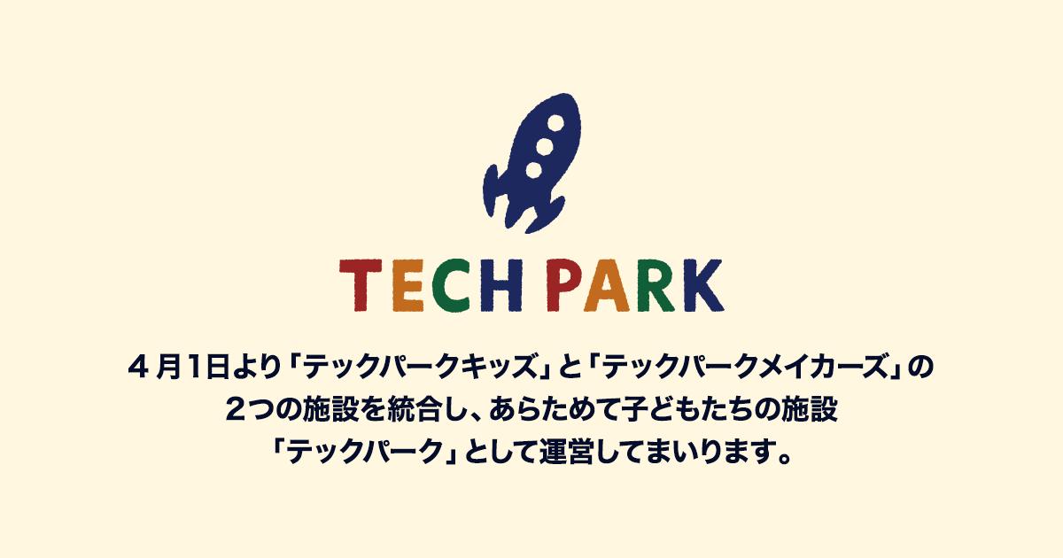 TECH PARK MAKERSサービス終了とMAKERS・KIDS統合のお知らせ