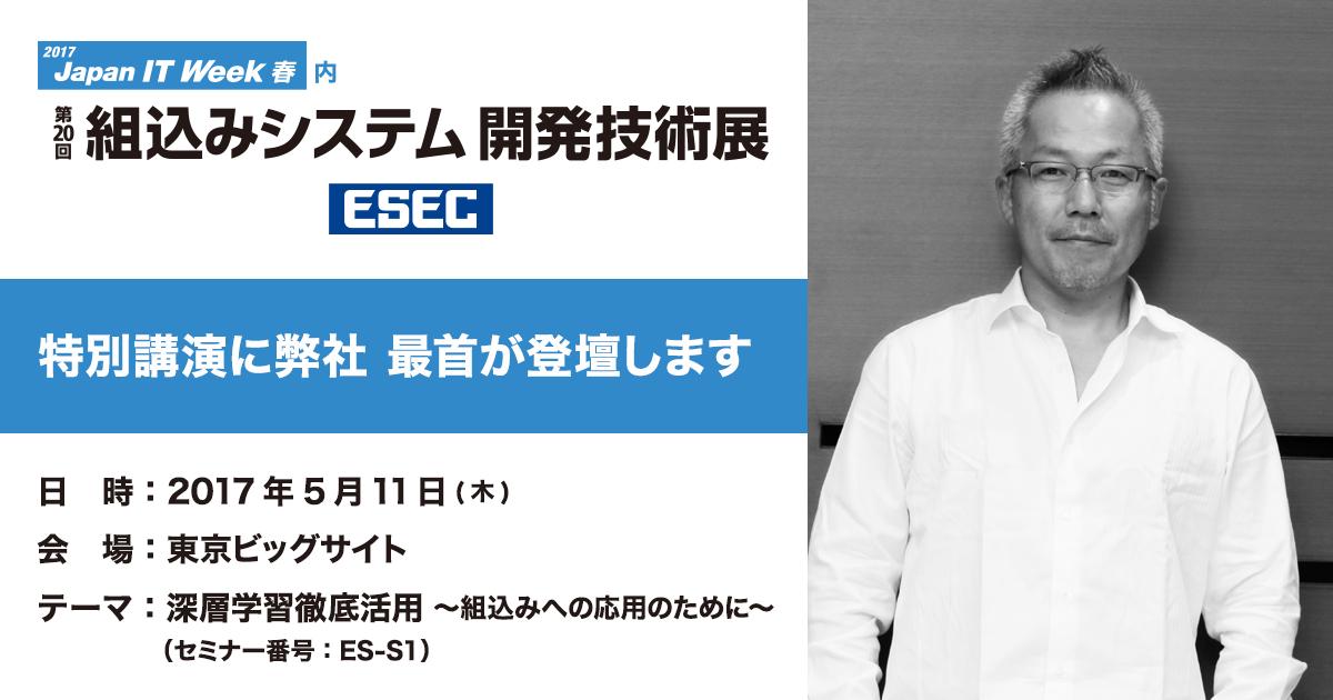 5月11日(木)の『組込みシステム開発技術展』特別講演に弊社の最首英裕が登壇します