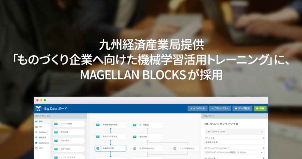 九州経済産業局提供「ものづくり企業へ向けた機械学習活用トレーニング」に、MAGELLAN BLOCKS が採用。