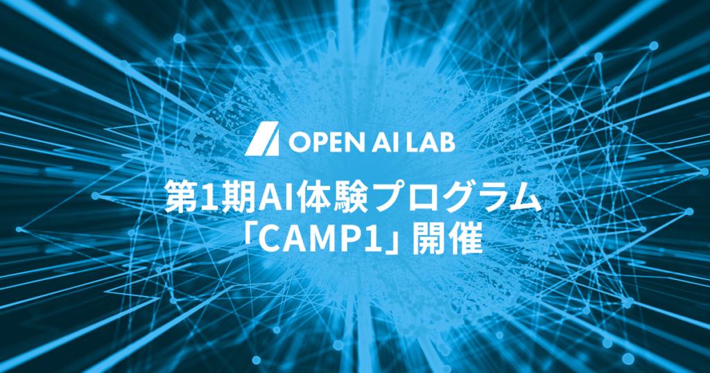 第1期AI体験プログラム「CAMP1」開催
