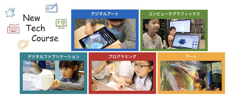 小学生向けAIプログラミング学習も含めた新しいテックコース|テックパーク
