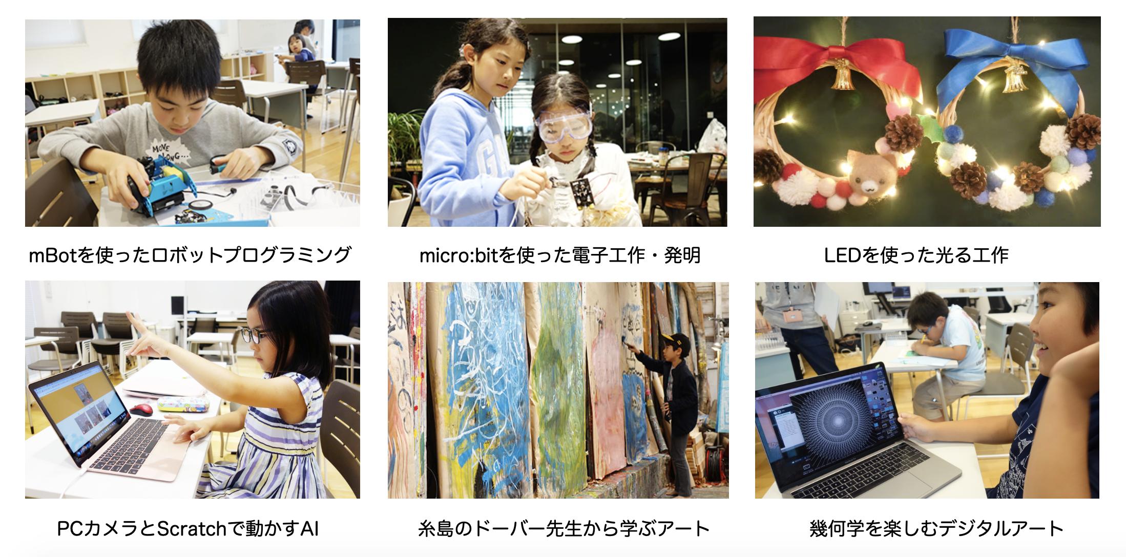 mBotを使ったロボットプログラミング、micro:bitを使った電子工作・発明、LEDを使った光る工作、PCカメラとScratchで動かすAI、糸島のドーバー先生から学ぶアート、幾何学を楽しむデジタルアート